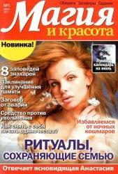 Магия и красота №5 2011