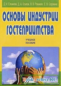 Книга Основы индустрии гостеприимства.