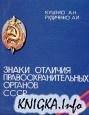 Книга Знаки отличия правоохранительных органов СССР