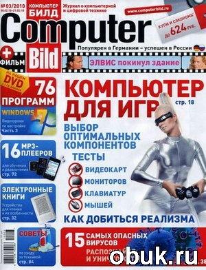 Журнал Computer Bild №3 (февраль 2010)