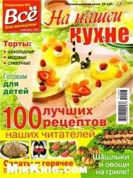 Журнал На нашей кухне №3 2011