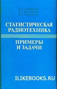 Книга Горяинов В.Т. - Статистическая радиотехника. Примеры и задачи