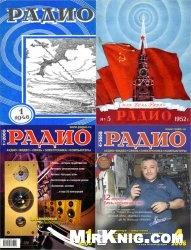 "Журнал Все выпуски журнала ""РАДИО"" за 1946-2008 года"