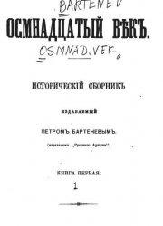 Книга Осьмнадцатый век. Исторический сборник.