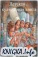 Аудиокнига Детская кулинарная книга