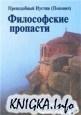 Книга Философские пропасти