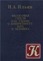 Книга Философия Гегеля как учение о конкретности Бога и человека