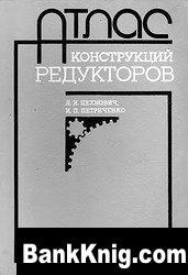 Книга Атлас конструкций редукторов
