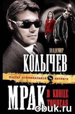 Книга Владимир Колычев. Мрак в конце тоннеля
