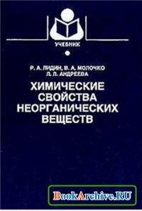 Книга Химические свойства неорганических веществ.