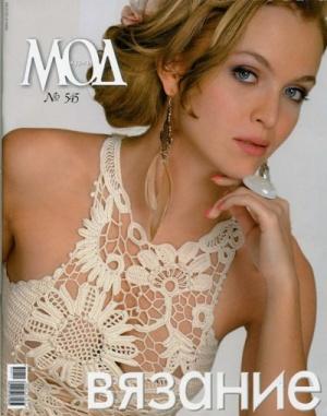 Журнал Журнал Журнал Мод №545 2011