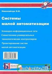 Книга Системы малой автоматизации.