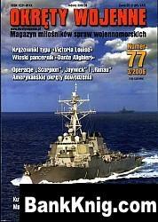 Журнал Okrety Wojenne Nr 077