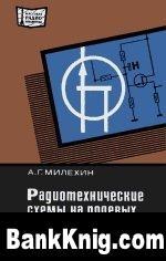Книга Радиотехнические схемы на полевых транзисторах