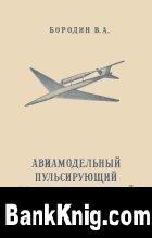 Книга Авиамодельный пульсирующий воздушно-реактивный двигатель