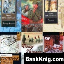 Сборник книг Бориса Пастернака