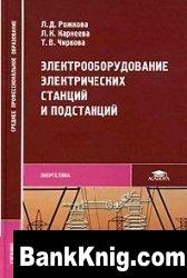 Книга Электрооборудование электрических станций и подстанций