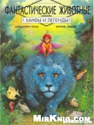 Мифы и легенды: фантастические животные
