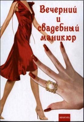 Книга Вечерний и свадебный маникюр