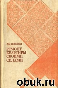 Книга Ремонт квартиры своими силами