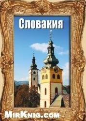Книга Словакия