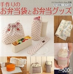 Журнал Petit Boutique Series № 538. The lunch sack of handmade