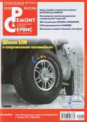 """Журнал Журнал """"Ремонт и Сервис"""" №1 (136) 2010"""