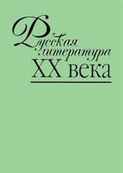 Русская литература XX века: итоги и перспективы изучения
