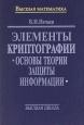 Книга Элементы криптографии. Основы теории защиты информации