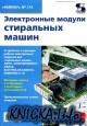 Книга Электронные модули стиральных машин