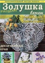 Журнал Золушка вяжет. Рукоделие №2 2004
