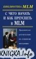 Книга С чего начать и как преуспеть в MLM. Практические рекомендации по