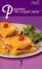 Журнал Рецепты на скорую руку