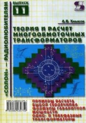 Книга Теория и расчет многообмоточных трансформаторов