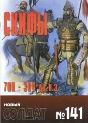 Скифы 700-304 гг. до н.э