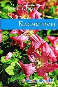 Книга Клематисы