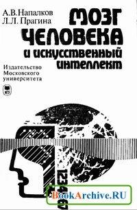 Книга Мозг человека и искусственый интеллект