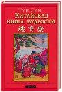 Книга Китайская книга мудрости