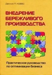 Книга Внедрение бережливого производства: Практическое руководство по оптимизации бизнеса