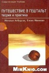 Книга Путешествие в Гештальт: Теория и практика