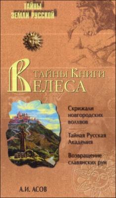 Книга Тайны ''Книги Велеса''