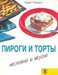 Книга Пироги и торты. Несложно и вкусно