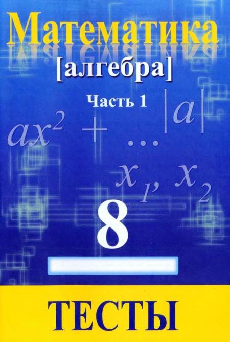Гдз Тесты По Математике (алгебре) 8 Класс Часть 1 Гришина