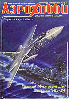 АЭРОХОББИ № 2 - 1994