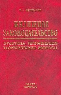 Книга Жилищное законодательство. Практика применения, теоретические вопросы