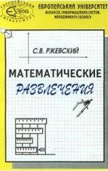 Книга Математические развлечения