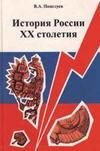 История России XX столетия - Поцелуев В.А