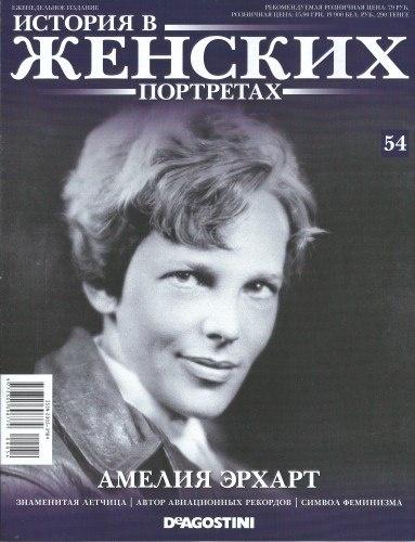 Книга Подшивка журналов : История в женских портретах №52-54 (2014)