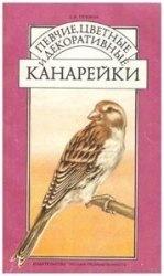 Книга Певчие, цветные и декоративные канарейки