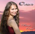 Песни Олии.jpg